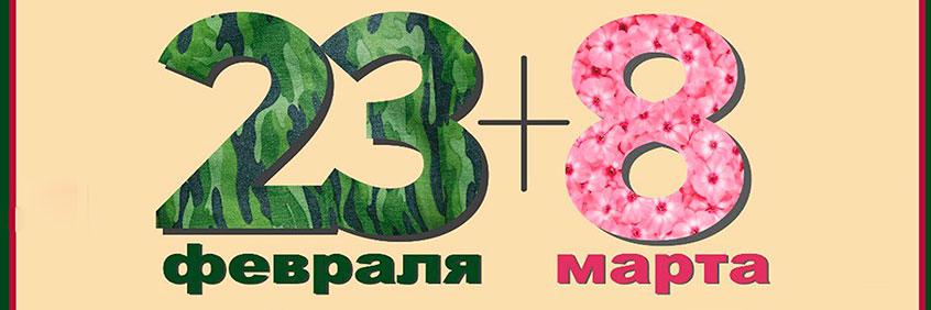 Стихи на 8 марта и 23 февраля вместе